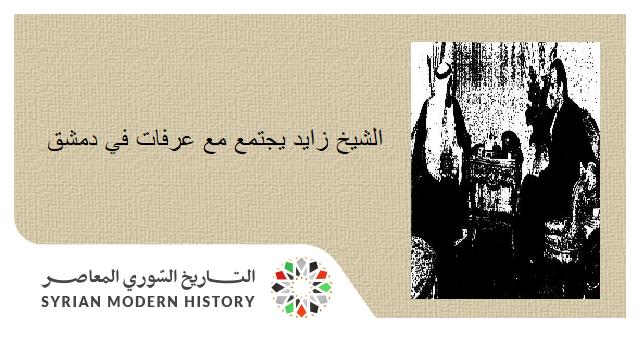 الشيخ زايد يجتمع مع ياسر عرفات في دمشق عام 1972