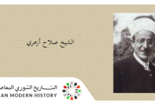 الشيخ صلاح الدين ازهري .. علماء اللاذقية وأعيانها