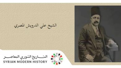الموسيقار الشيخ علي الدرويش المصري .. الموسوعة التاريخية لأعلام حلب