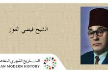 صورة الشيخ فيضي الفواز ..شخصيات في ذاكرة الرقة