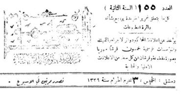 صورة أعضاء مجلس المعارف في دولة دمشق عام 1920