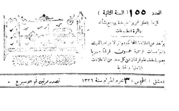 أعضاء مجلس المعارف في دولة دمشق عام 1920