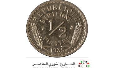 صورة النقود والعملات السورية 1935 – نصف قرش سوري