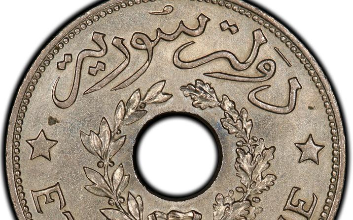 النقود والعملات السورية 1936 – قرش سوري واحد