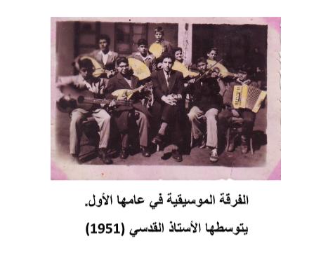 سلمان البدعيش: السويداء وأكبر فرقة موسيقية مدرسية في الوطن العربي