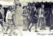 صورة اللاذقية 1975 – طالبات المدارس الثانوية