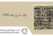 صورة المؤتمر السوري العام (1919- 1920)