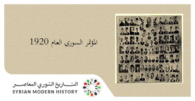 المؤتمر السوري العام 1920