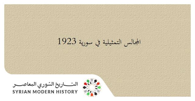 المجالس النيابية والتمثيلية في سورية 1923