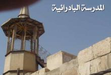 صورة دمشق – المدرسة البادرائية (1)