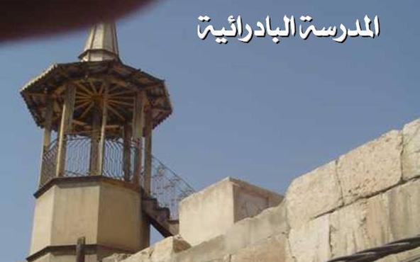 دمشق - المدرسة البادرائية (1)
