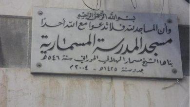 المدرسة المسمارية أول مدارس الحنابلة في دمشق (2)