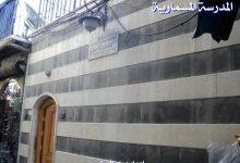 صورة المدرسة المسمارية الحنبلية في دمشق (1)