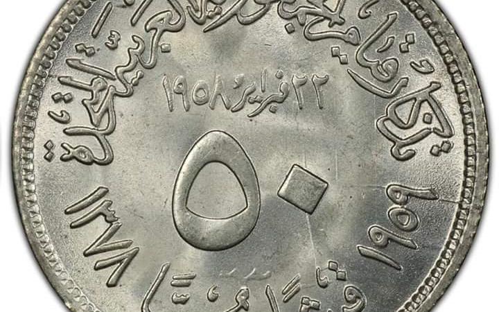العملات المعدنية التذكارية السورية 1959..تذكار قيام الوحدة