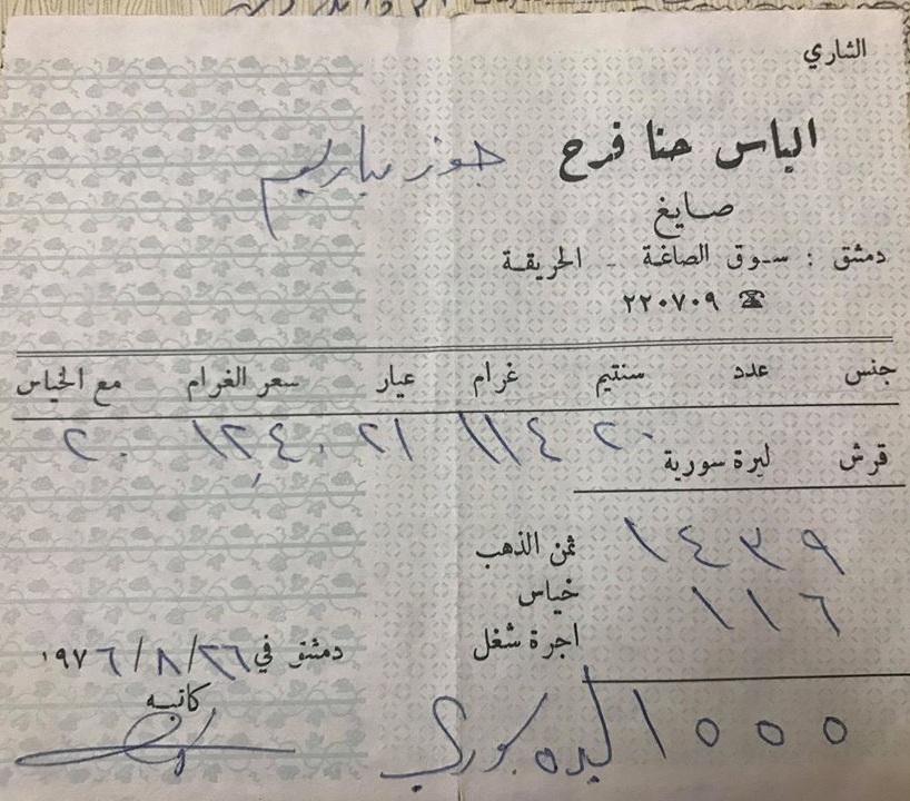 دمشق 1976 - فاتورة شراء ذهب