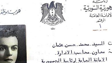 صورة بطاقة محمد حسن عثمان أثناء عمله في القصر الجمهوري عام 1956