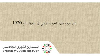 جميل مردم بك والحزب الوطني في سورية عام 1920