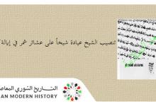 من الأرشيف العثماني – تنصيب الشيخ عيادة شيخاً على عشائر شمر في إيالة كردستان