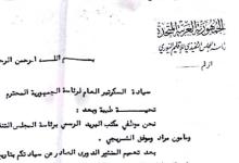 كتاب موظفي مكتب بريد المجلس التنفيذي بدمشق إلى سكرتير رئاسة الجمهورية