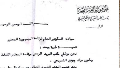 صورة كتاب موظفي مكتب بريد المجلس التنفيذي بدمشق إلى سكرتير رئاسة الجمهورية
