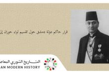 صورة قرار حقي العظم حاكم دولة دمشق حول تقسيم لواء حوران إلى قضائين