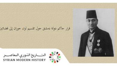قرار حقي العظم حاكم دولة دمشق حول تقسيم لواء حوران إلى قضائين