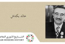 صورة خالد بكداش