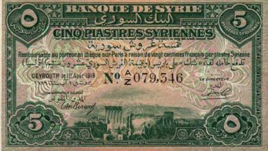 خمسة غروش سورية صادرة عن البنك السوري عام 1919 (1)