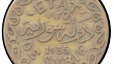 النقود والعملات السورية 1935 – خمسة قروش سورية