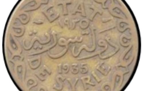 صورة النقود والعملات السورية 1935 – خمسة قروش سورية