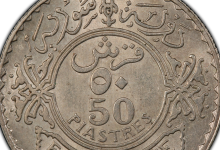 النقود والعملات السورية 1933 – خمسون قرشاً سورياً