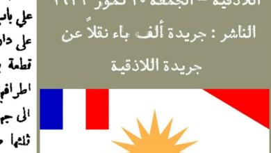صورة متى ارتفع علم دولة اللاذقية (العلويين) للمرة الأولى؟