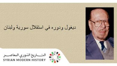 صورة معروف الدواليبي: ديغول ودوره في استقلال سورية ولبنان