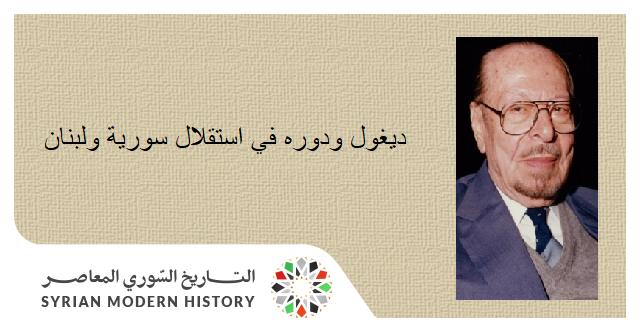 معروف الدواليبي: ديغول ودوره في استقلال سورية ولبنان