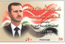 صورة طوابع سورية عام 2000 – انتخاب الرئيس بشار الأسد