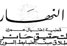 صورة صحيفة النهار 1972: قضية اغتيال عمران.. إطلاق سراح صف الضابط السوري