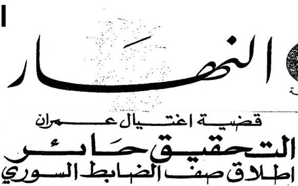 صحيفة النهار 1972: قضية اغتيال عمران.. إطلاق سراح صف الضابط السوري