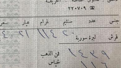 صورة دمشق 1976 – فاتورة شراء ذهب