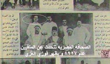 صورة وقائع وصور عن مقتل فتى الشام فوزي الغزي (6/2)