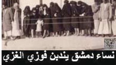 صورة وقائع عن مقتل فتى الشام فوزي الغزي – براءة الزوجة (6/6)