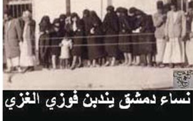 وقائع عن مقتل فتى الشام فوزي الغزي - براءة الزوجة (6/6)