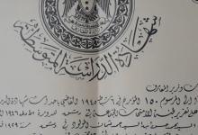 صورة دمشق 1949- شهادة الدراسة المتوسطة لـمحمد حسن عثمان