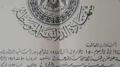 دمشق 1949- شهادة الدراسة المتوسطة لـمحمد حسن عثمان