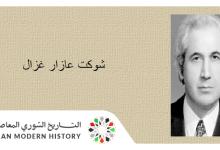 شوكت عازار غزال.. الموسوعة التاريخية لأعلام حلب