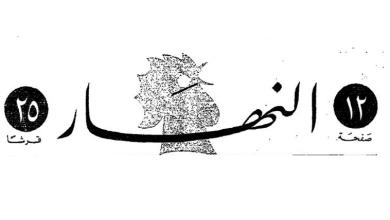 صورة صحيفة النهار 1972: بكداش يؤكد حدوث الإنشقاق في الحزب الشيوعي السوري