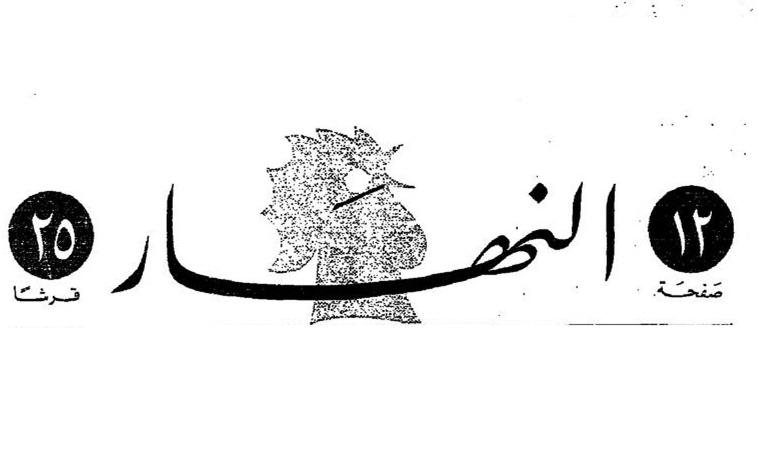 صحيفة النهار 1972: بكداش يؤكد حدوث الإنشقاق في الحزب الشيوعي السوري
