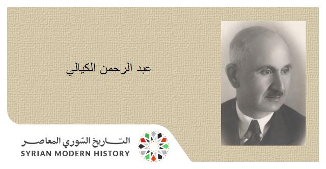 الدكتور عبد الرحمن الكيالي.. الموسوعة التاريخية لأعلام حلب