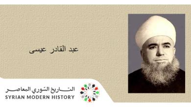 صورة الشيخ عبد القادر عيسى  .. الموسوعة التاريخية لأعلام حلب
