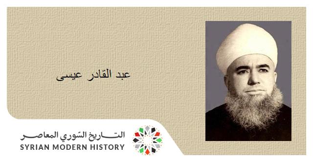 الشيخ عبد القادر عيسى  .. الموسوعة التاريخية لأعلام حلب