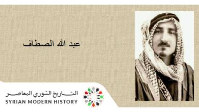 عبد الله الصطاف .. قائد القمصان الحديدية في الرقة